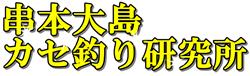 串本大島カセ釣り研究所・公式サイト